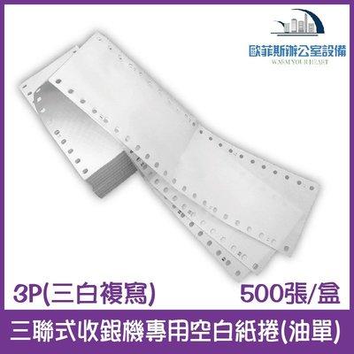 三聯式收銀機專用空白紙捲(油單) 3P(三白複寫) 500張/1盒