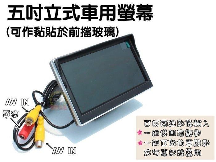 台中【阿勇的店】全新 高階數位彩色5吋 顯示螢幕 兩款固定方式,可直立於儀表皮上/可黏貼固定前擋玻璃上