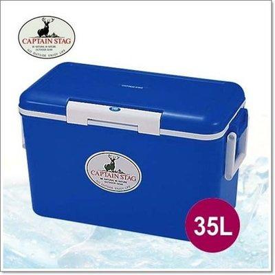 【日本鹿牌 CAPTAIN STAG】日本製 保冷冰箱 35L 冰桶 保冰保溫 行動冰箱 可當露營椅/藍 M-8159