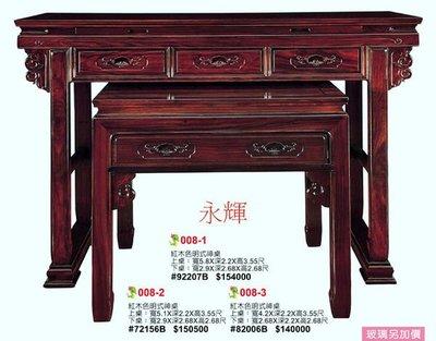 台南 高雄 屏東 永輝 全 新 4.2尺紅木色明式神桌 神桌佛桌神櫥佛具 公媽桌008-3