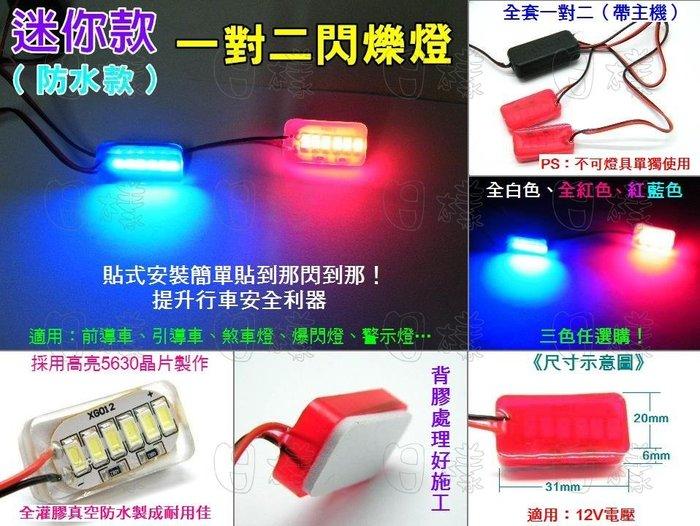 《日樣》迷你型 高亮5630-12晶 一對二爆閃燈 LED 防水整體導光 1對2警示燈 前導車燈 第三煞車閃爍燈