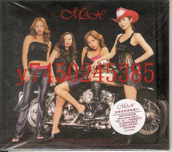 MAX 音樂錄影帶極選II全新未拆公關宣傳片 VCD