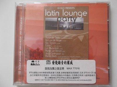 新 發燒Latin Lounge Party