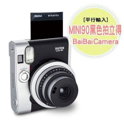 BaiBaiCamera 富士拍立得 相機 平行輸入 拍立得列印機 INSTAX MINI90 另售 相印機 SP1