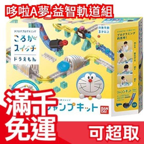 【益智軌道組第一彈】日本 BANDAI 哆啦A夢 生日禮物 交換禮物 聖誕節 ❤JP Plus+