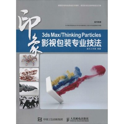 PW2【電腦】3ds Max/Thinking Particles印象 影視包裝專業技法