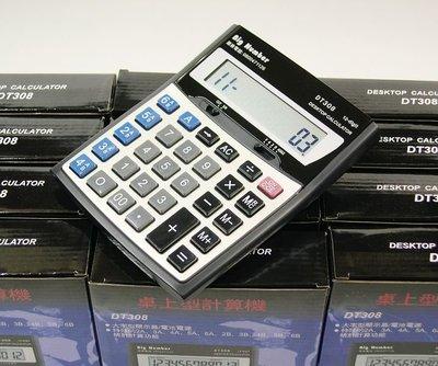 DT308 計算機(全新品)~現貨供應中...免運費~實體店面有保障
