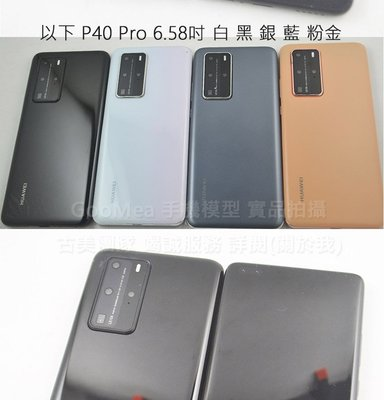 GooMea模型精仿 彩屏Huawei華為P40 Pro 6.58吋展示Dummy樣品包膜假機道具沒收玩具摔機拍戲