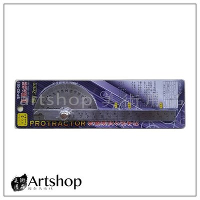【Artshop美術用品】E-BASE 分度規 角度規 SP-02-001