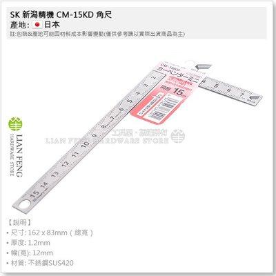 【工具屋】*含稅* SK 新潟精機 CM-15KD 角尺 15公分 曲尺 快段目盛 階梯式刻度 白鐵尺 木工鐵工 日本製