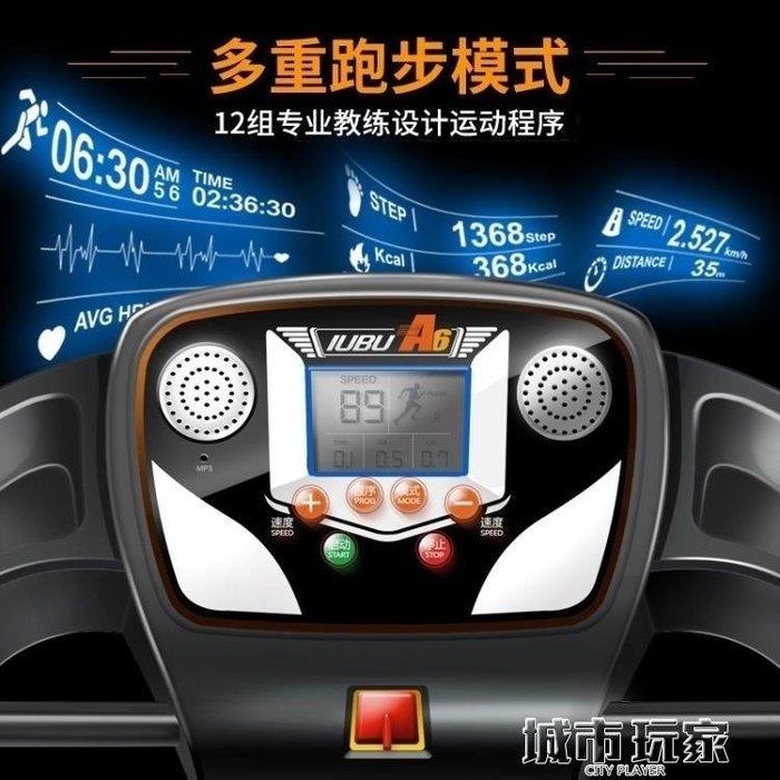 {易生發生活館}跑步機 優紳跑步機 家用超靜音減震室內迷你電動小型折疊式減肥機健身器材