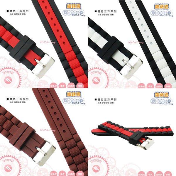【鐘錶通】雙色三珠系列─22mm 縮腰雙色矽膠錶帶─黑紅/黑白/咖啡/單售-SD