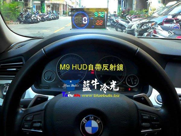 【藍牛冷光】M9 OBD HUD 雙核心 抬頭顯示器 時速 轉速 水溫 電壓 油耗 時間 引擎故障燈 水溫電壓異常警示