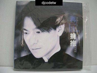 【djcodetw-CD】S1 劉德華-再一次擁抱
