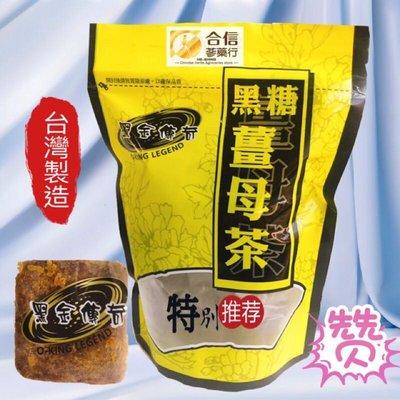 【黑金傳奇】黑糖薑母茶420公克/養顏美容.元氣滿滿