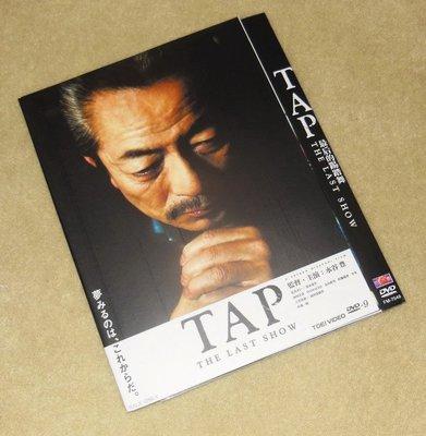 外貿影音最后的踢踏舞 踏響人生 (2017) 水谷豐/北乃綺/清水夏生/六平直政 DVD