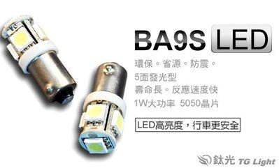 TG-鈦光 Ba9s 5050晶片5晶片  3 發光晶粒  Sx4 Grand Jimny  Solio GT-R