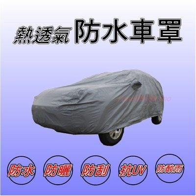【熱透氣防水車罩】汽車罩 防水 車罩 防塵罩 *轎車型* 豐田 TERCEL PREMIO COROLLA EXSIOR