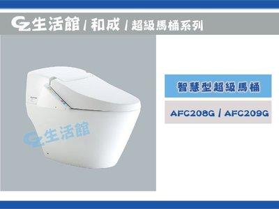 """[GZ生活館] HCG和成 AFC208 / AFC209 / AFC280 / AFC284 超級馬桶  """"含稅價"""""""