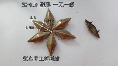 愛心手工材料鋪  裝飾釘 裝飾扣 爪釘 爪扣  四爪釘 古銅色 菱形 1元1個 ZK-010