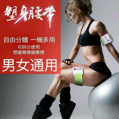 新款充電插電2用方便-X8倍紅外線男女懶人震動按摩甩脂機-高震動多檔位自由分體式器材-智能按摩腰帶