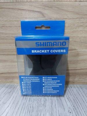 【單車元素】SHIMANO 原廠 公司貨 ST-5700 握把套