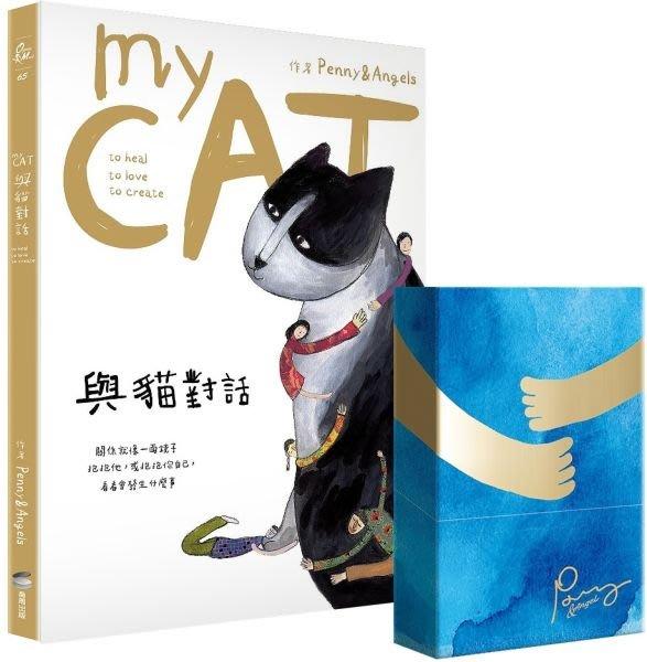 與貓對話:心靈繪本與盒裝手繪能量「抱抱卡」40張