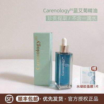 bobowaltz韓國Carenology95科娜藍精油夜間調節保濕補水藍艾菊舒緩肌膚50ml