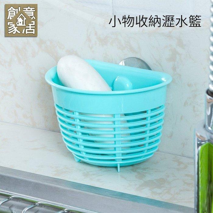 創意家居 小物收納瀝水籃 (1入) 吸盤 吸壁 多功能 置物籃 收納籃 海綿架 肥皂 瀝水架 雜物 菜瓜布架 廚房 浴室