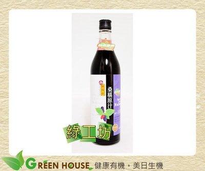 [綠工坊]  陳稼莊 桑椹原汁 無加糖  100%陳稼莊果園無農藥‧無化肥栽培