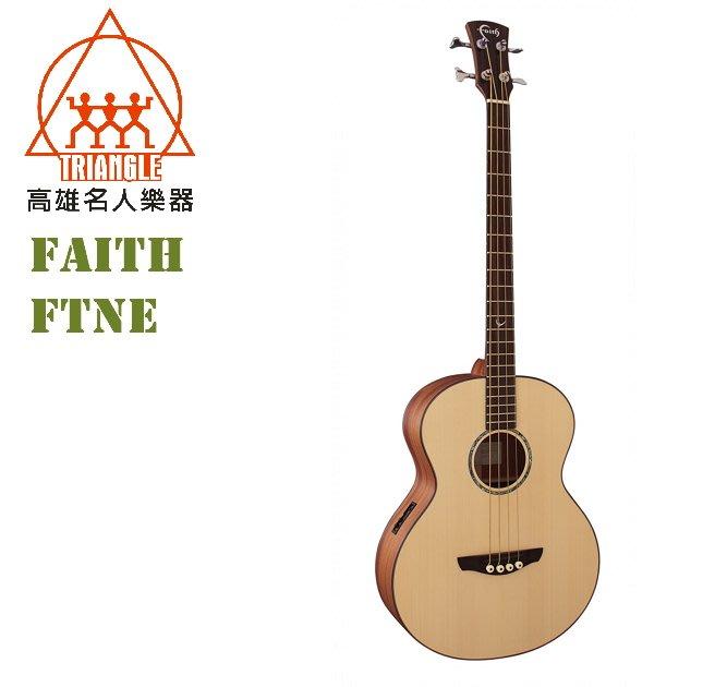 【名人樂器】Faith FTNE 全單板 木貝斯 Bass (2012年英國最佳原聲吉他)