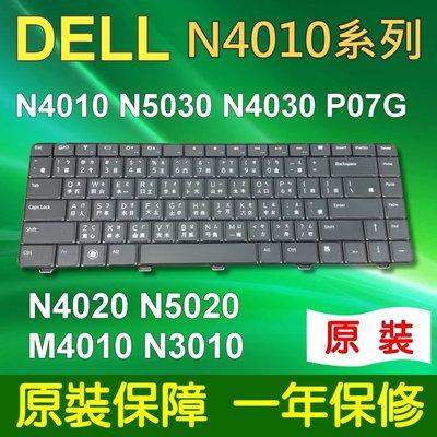 DELL 戴爾 N4010 系列 筆電 鍵盤 M5030 RU N4010 M4010 N3010 N5020 P07G