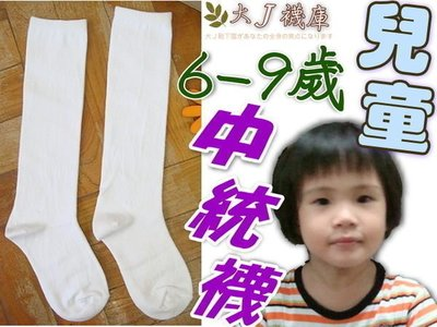 O-47-2兒童素面中統襪【大J襪庫】及膝襪長統襪-可愛男童女童襪白色長襪-6-9歲國小學生襪唱歌音樂班跳舞襪套-棉襪