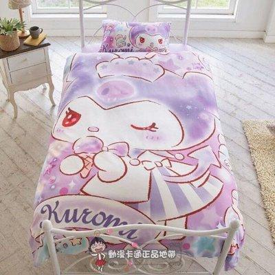 動漫卡通地帶 日本正品 sanrio Kuromi 酷洛米 可羅米 床笠 床單 三件套 枕袋 被袋 新款 睡房