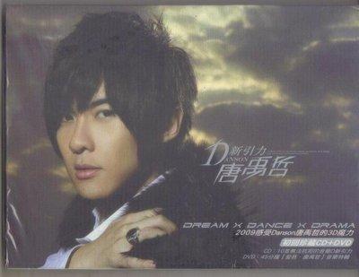 avex艾迴  唐禹哲  D新引力  D調柔情版  CD+DVD  全新