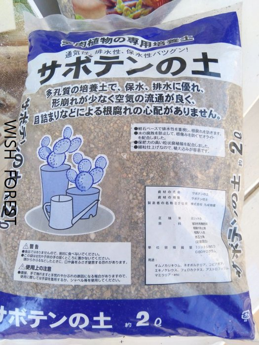 WISH  FOREST【日本進口多肉專用土。2公升】。可直接使用~~多肉植物換盆,移植必備