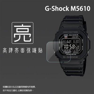 亮面螢幕保護貼 CASIO 卡西歐 G-SHOCK GW-M5610 智慧手錶 保護貼【一組三入】軟性 亮貼 保護膜 彰化縣