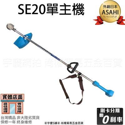 ㊣宇慶S舖㊣ 可刷卡分期 日本ASAHI SE20單機(無電池) 無碳刷鋰電割草機 割草機/修草機/電動割草機 超越東林
