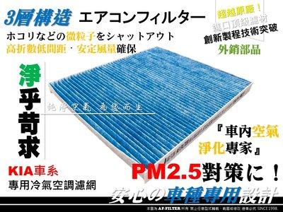 【AF】超微纖 起亞 KIA SPORTAGE CARENS 柴油款 原廠 型 冷氣濾網 空調濾網 冷氣芯 非 活性碳