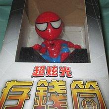 全家超級英雄盃MARVEL 超炫光存錢筒~單賣蜘蛛人款 ~另有賣7-11citycafe漫威