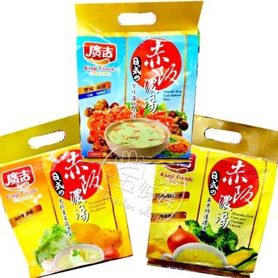 台灣穀物專家廣吉公司赤阪日式濃湯系列—玊米巧達濃湯/馬鈴薯蘑菇濃湯/蟹味海鮮味噌$109,有10小包,吃得到湯汁的鮮