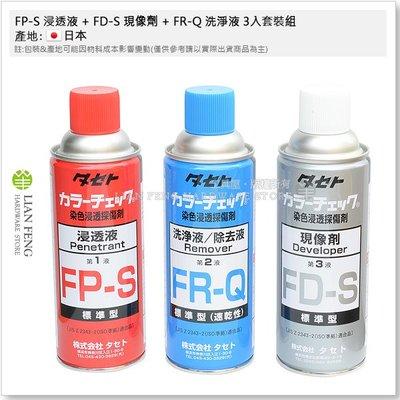 【工具屋】*含稅* FP-S 浸透液 + FD-S 現像劑 + FR-Q 洗淨液 3入套裝組 浸透探傷劑 裂紋細孔 油脂