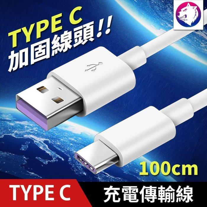 快速出貨【線頭加固】 Type C 充電線 傳輸線 數據線 正反插 USB C 100cm 100公分 一米 TypeC