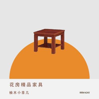 柚木小茶几 沙發桌 客廳桌 會客桌 台中新家具批發 000616243