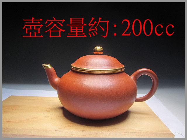 《滿口壺言》B654早期包金很薄胎梨型壺【山中一古人、清香】單孔出水、約200cc、有七天鑑賞期!