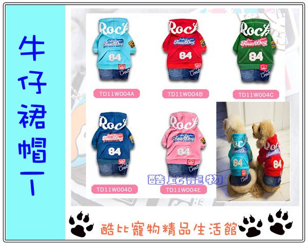 ◎酷比寵物精品生活館◎日本Touchdog秋冬狗狗衣服--84牛仔裙帽T--售價590.共5色