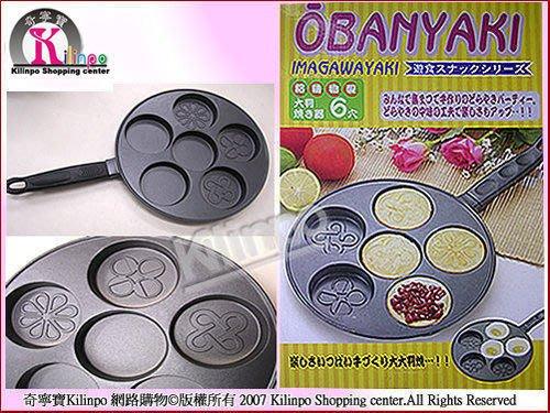 [奇寧寶生活館]100025-00 紅豆餅 烤盤 煎烤盤 (6孔) / 荷包 煎蛋器 鬆餅器 卡通 模型 壽司器