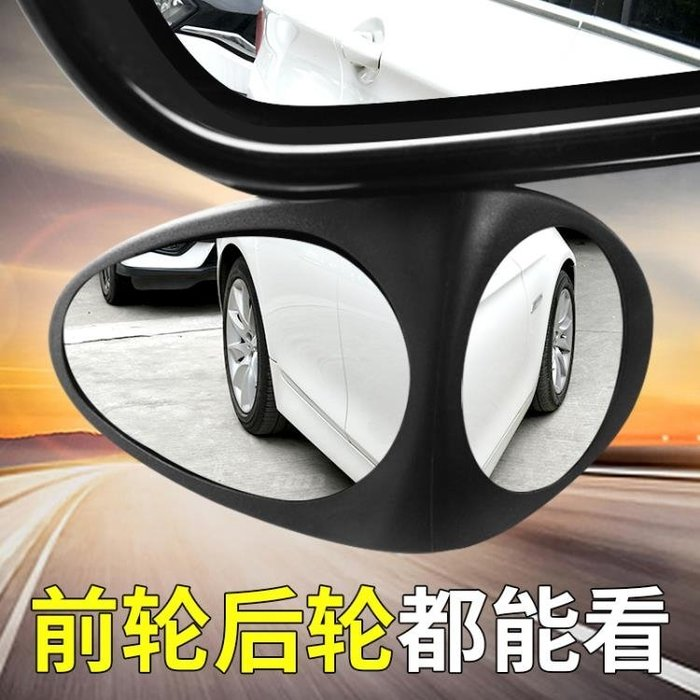 汽車廣角鏡 汽車倒車小圓鏡前后輪雙面輔助后視鏡360度車用盲區加裝廣角鏡CXZJ