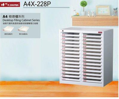 台灣製造~【樹德收納系列】落地型資料櫃 A4X-228P  (檔案櫃/文件櫃/公文櫃/收納櫃/效率櫃)