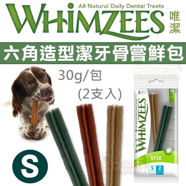 *COCO*唯潔Whimzees六角長條造型潔牙骨-嚐鮮包S號(2入裝)30g,無穀素食低敏小型犬狗狗潔牙骨/超耐咬